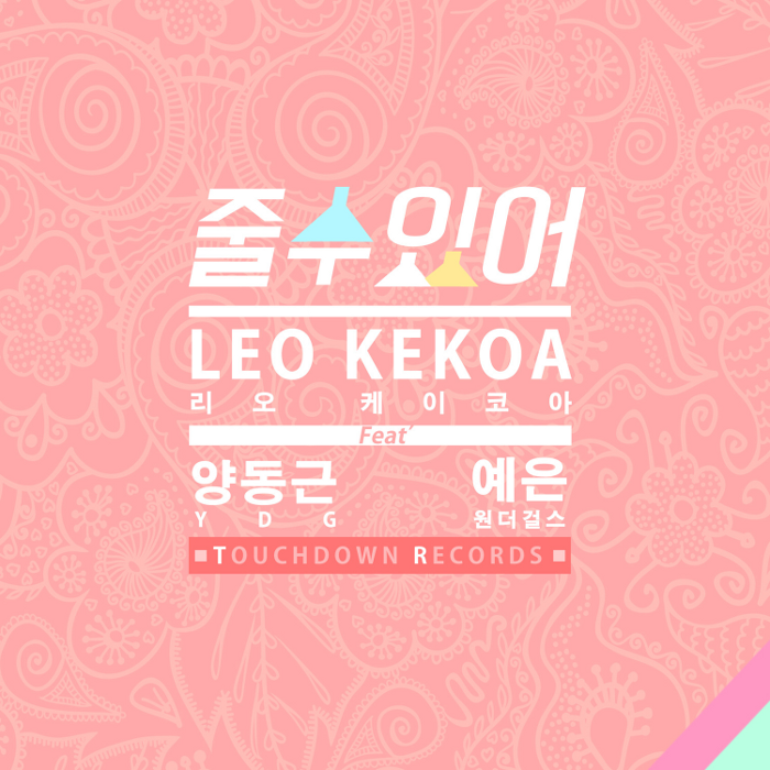 Leo Kekoa (리오케이코아) - I Can (Feat. YGD, Ye Eun of Wonder Girls]