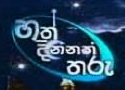 Haddinath Tharu 17.01.2013