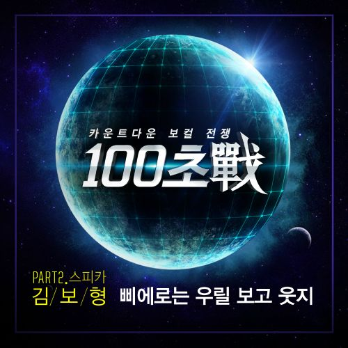 [Single] Kim Bo Hyung (SPICA) - 100 Seconds War Part.2