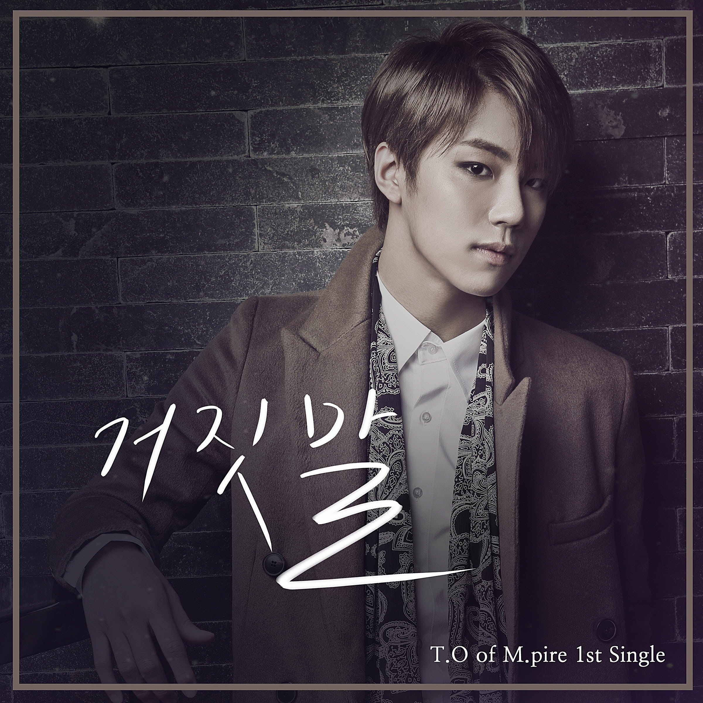 [Single] T.O (M.Pire) - Lie