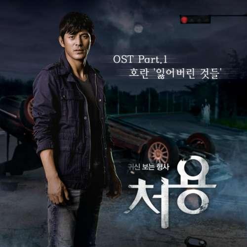 Cheo Yong /// OST /// Dizi M�zikleri