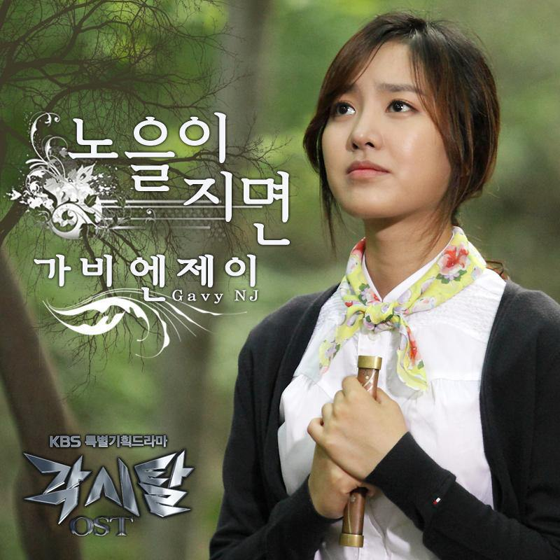 [Single] Gavy NJ - Bridal Mask OST Part.3
