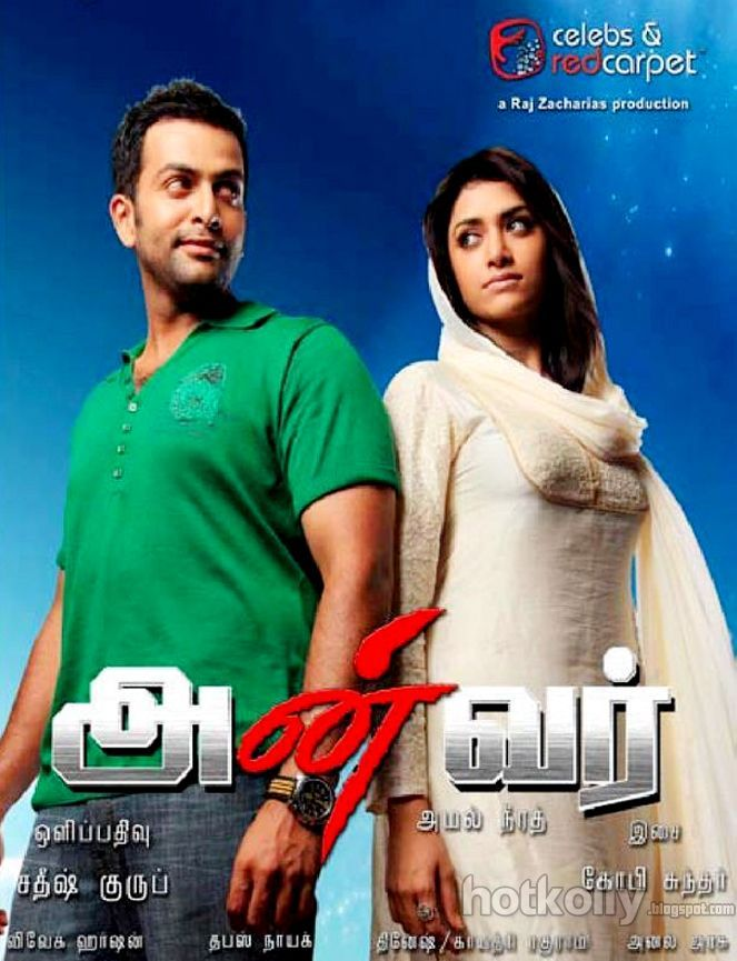 Anwar Full Tamil Movie (HD)  - lankatv 30.06.2012 - LankaTv.info