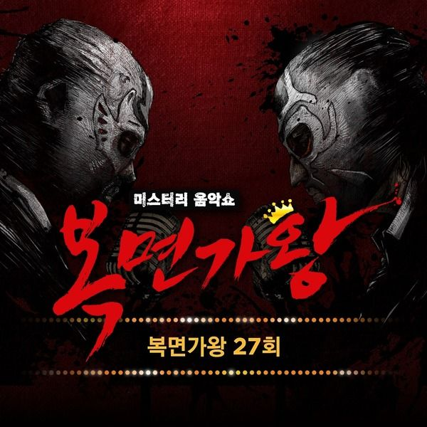 King of Mask Singer Episode 27 – Various Artists K2Ost free mp3 download korean song kpop kdrama ost lyric 320 kbps
