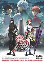 Gintama: The Final Chapter - The Movie: Be Forever Yorozuya
