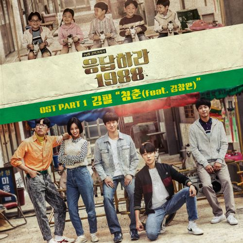 Kim Feel – Reply 1988 OST Part.1 – Youthhood Feat. Kim Chang Wan K2Ost free mp3 download korean song kpop kdrama ost lyric 320 kbps