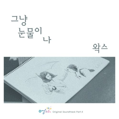 Wax – Mom OST Part.4 – Tears, I Just Cry K2Ost free mp3 download korean song kpop kdrama ost lyric 320 kbps