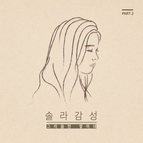 Solar (Mamamoo) – Solar Emotion Part.2 + MV K2Ost free mp3 download korean song kpop kdrama ost lyric 320 kbps