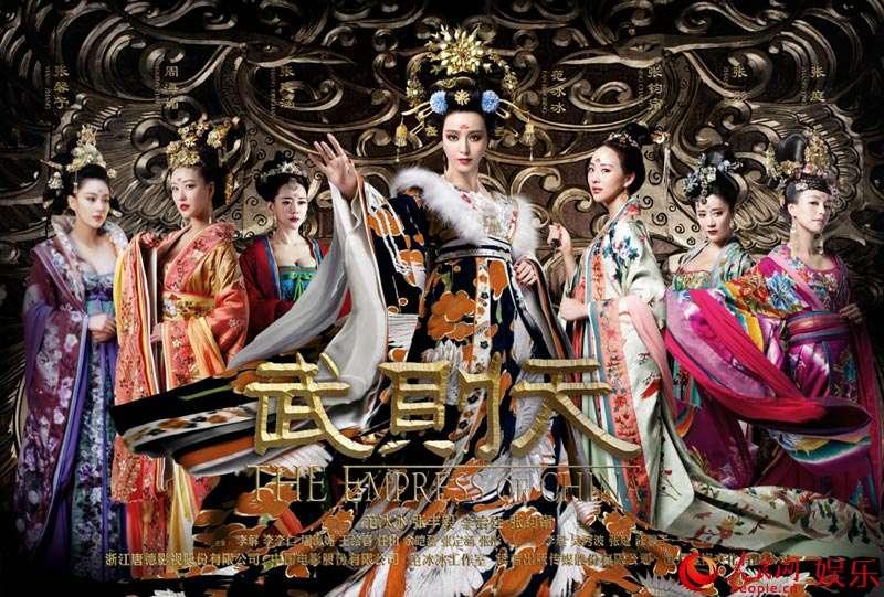 Võ Tắc Thiên (2014)