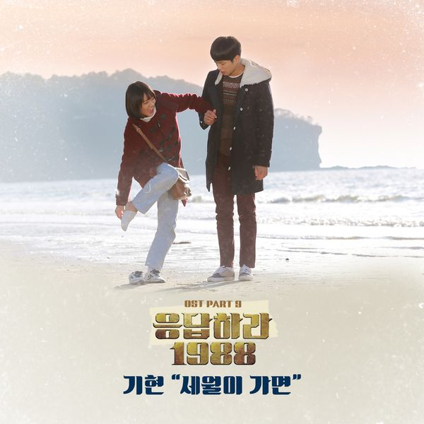 Kihyun – Reply 1988 OST Part.9 – As Time Goes By K2Ost free mp3 download korean song kpop kdrama ost lyric 320 kbps