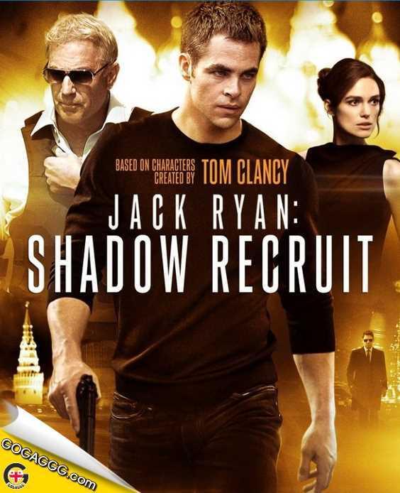 Jack Ryan: Shadow Recruit | ჯეკ რაიანი: აჩრდილის გაწვევა