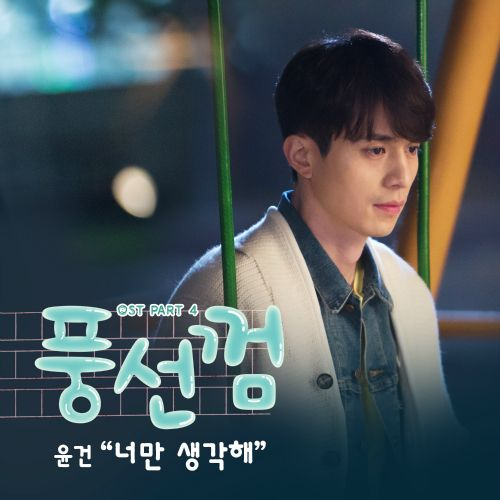 Yoon Gun – Bubblegum OST Part.4 - Only Think of You K2Ost free mp3 download korean song kpop kdrama ost lyric 320 kbps