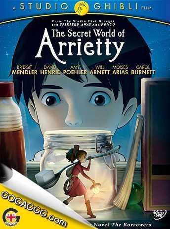 არიეტის საიდუმლო სამყარო | The Secret World of Arrietty