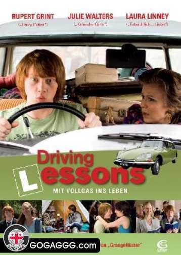 მართვის გაკვეთილები   Driving Lessons