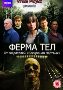 ადამიანის ორგანოების ფერმა / The Body Farm