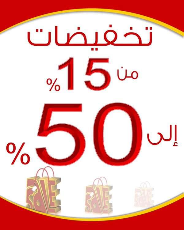 تخفيضات نهاية العام تصل إلى 50% لدى الصنات للحقائب Rd0KJN.jpg