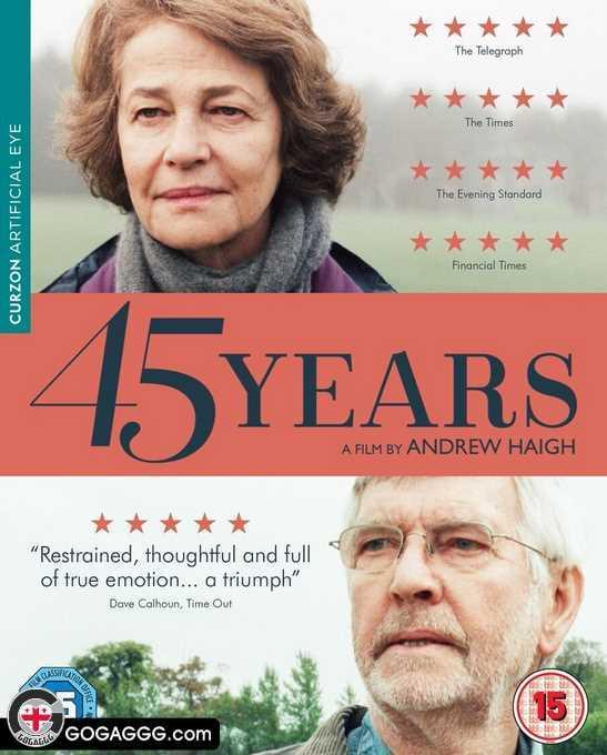 45 წელი | 45 Years