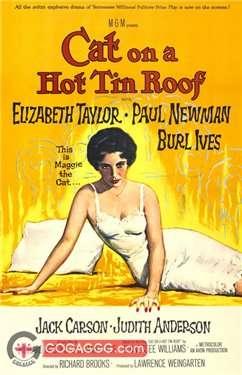 Cat on a Hot Tin Roof | კატა თუნუქის ცხელ სახურავზე (ქართულად)