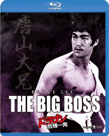 B�y�k Patron - The Big Boss - 1971 BluRay 1080p DuaL MKV indir