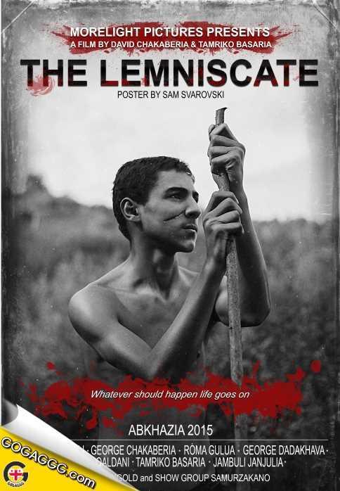 ლემნისკატა | The Lemniscate (ქართულად)