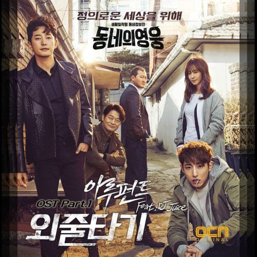Eluphant – Neighborhood Hero OST Part.1 – Tightrope Feat. DJ Juice K2Ost free mp3 download korean song kpop kdrama ost lyric 320 kbps