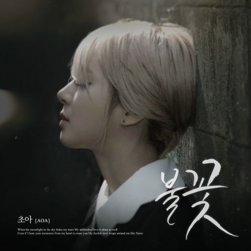 ChoA (AOA) - Flame (Solo Debut) + MV K2Ost free mp3 download korean song kpop kdrama ost lyric 320 kbps