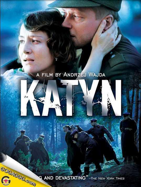 კატინი | Katyn