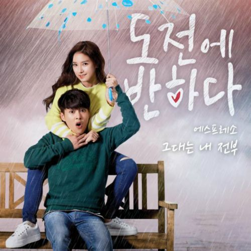 Espresso – Falling for Challenge OST Part.5 – You are My Everything (Drama Ver.) K2Ost free mp3 download korean song kpop kdrama ost lyric 320 kbps