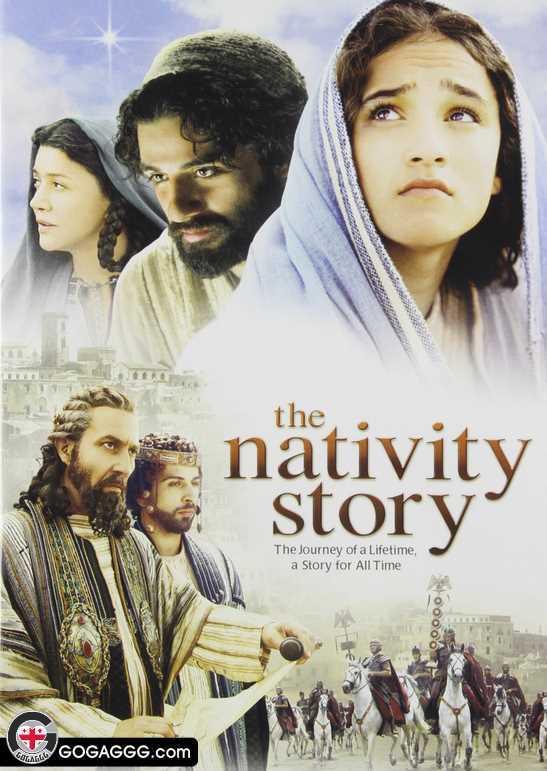 The Nativity Story | ღვთიური შობა (ქართულად)