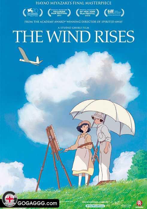 ქარი მატულობს | The Wind Rises