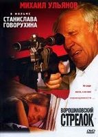 Sát Thủ Voroshilov