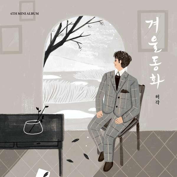 Huh Gak – A Winter Fairy Tale (Full 4th Mini Album) K2Ost free mp3 download korean song kpop kdrama ost lyric 320 kbps