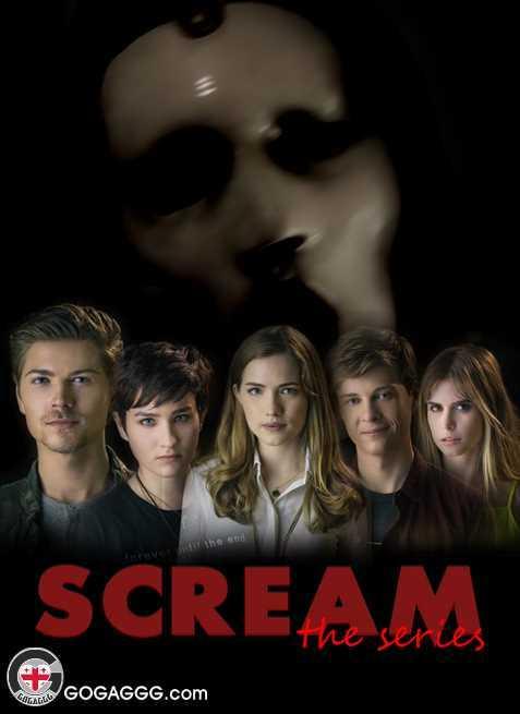 კივილი | Scream