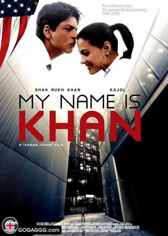 მე მქვია კჰანი | My Name Is Khan  (ქართულად)