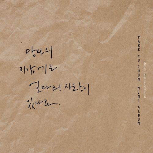 Park Yoochun (JYJ) - How Much Love Do You Have in Your Wallet (Full Mini Album) K2Ost free mp3 download korean song kpop kdrama ost lyric 320 kbps