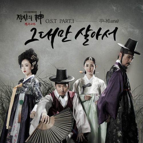 Luna f(x) – The Merchant : Gaekju 2015 OST Part. 1 – Only You K2Ost free mp3 download korean song kpop kdrama ost lyric 320 kbps