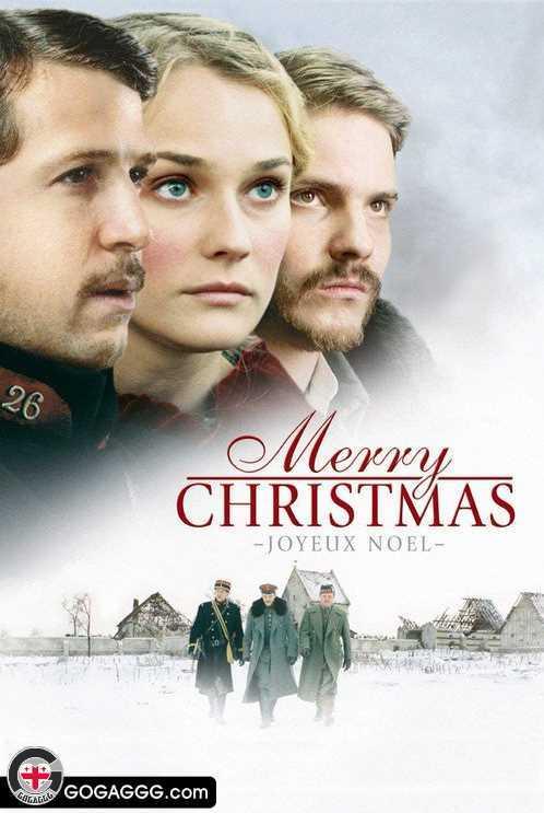 ბედნიერ შობას გისურვებთ | Joyeux Noel