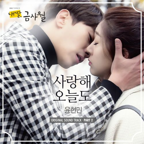 Yoon Hyun Min – My Daughter, Geum Sa Wol OST Part.2 – I Love You Today K2Ost free mp3 download korean song kpop kdrama ost lyric 320 kbps
