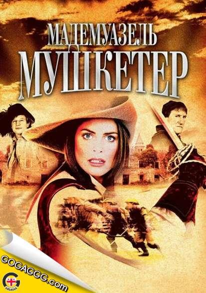 La Femme Musketeer | ქალი-მუშკეტერი