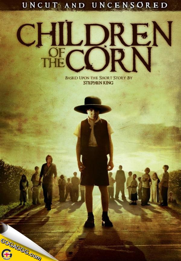 Children of the Corn | სიმინდის ბავშვები