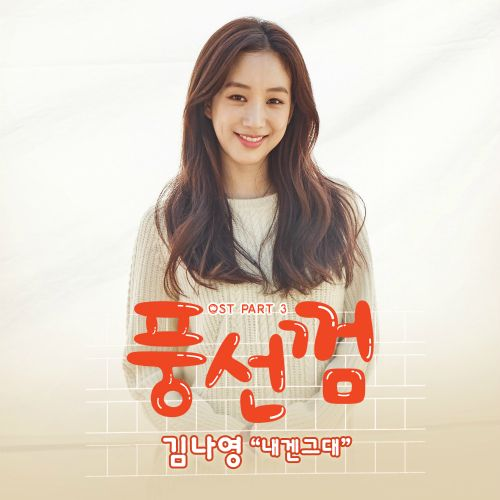 Kim Na Young – Bubblegum OST Part.3 - To Me It's You K2Ost free mp3 download korean song kpop kdrama ost lyric 320 kbps