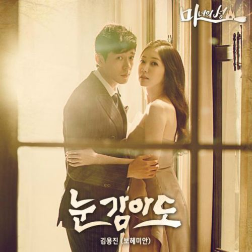 Kim Yong Jin (Bohemian) – The Witch's Castle OST Part.1 – Close My Eyes K2Ost free mp3 download korean song kpop kdrama ost lyric 320 kbps