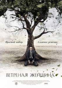 თავქარიანი ქალბატონი (2014)