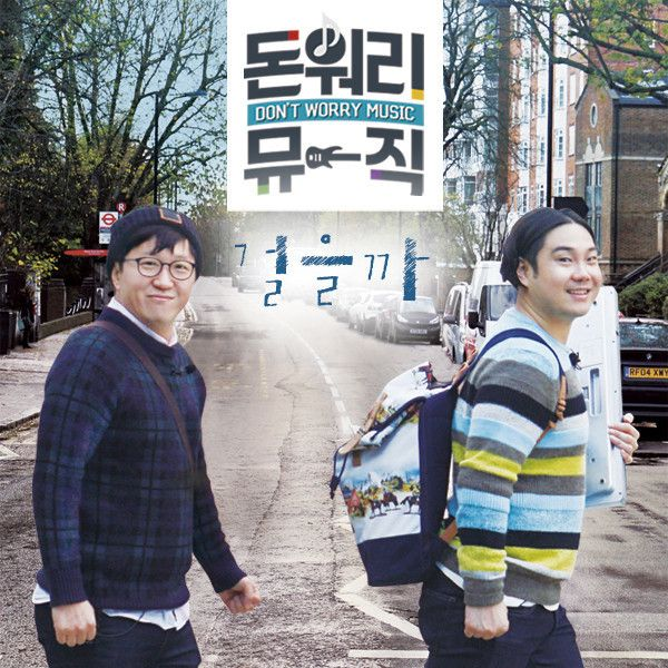 Yoo Jae Hwan, Jung Hyung Don – Don't Worry Music Vol.2 – Did You K2Ost free mp3 download korean song kpop kdrama ost lyric 320 kbps