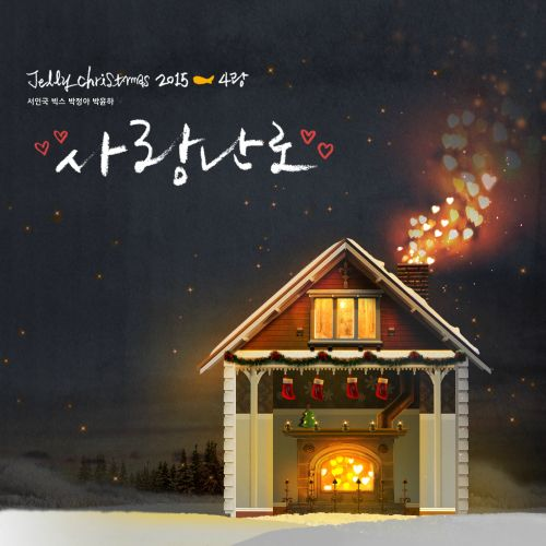 Seo In Guk, VIXX, Park Jung Ah, Park Yoon Ha – Love in the Air - Jelly Christmas 2015 K2Ost free mp3 download korean song kpop kdrama ost lyric 320 kbps