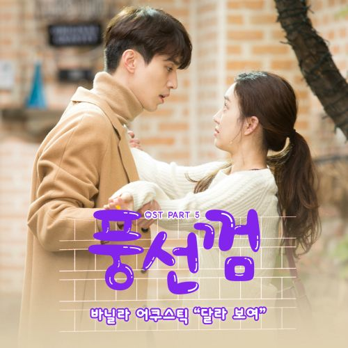 Vanilla Acoustic – Bubblegum OST Part.5 – Looks Different K2Ost free mp3 download korean song kpop kdrama ost lyric 320 kbps