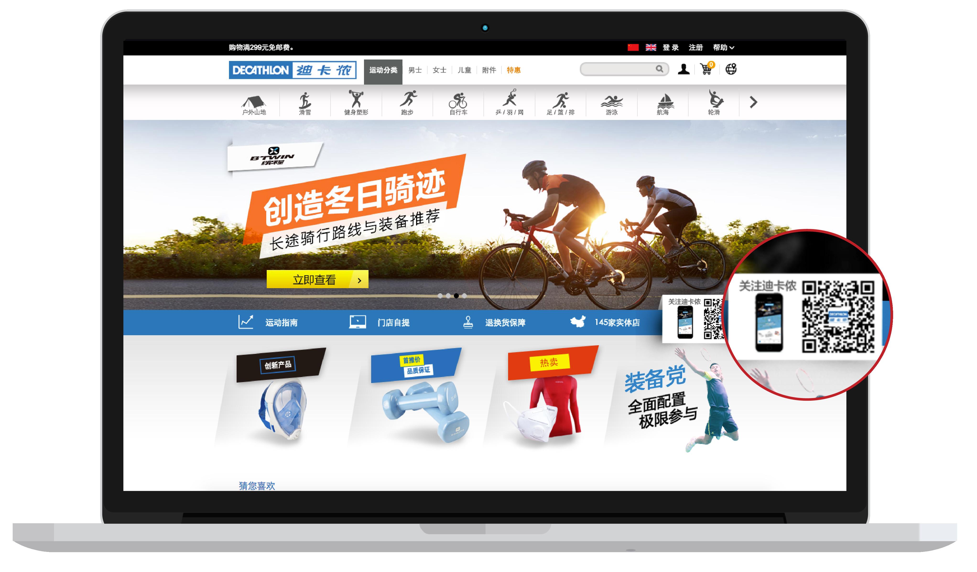 Decathlon's website
