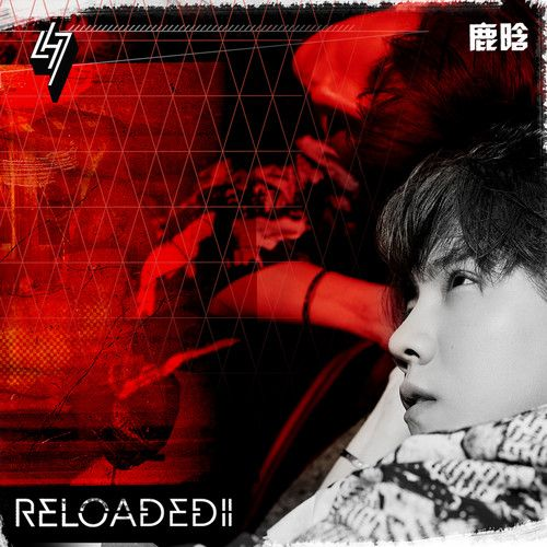 Luhan (Ex EXO) - Reloaded II (Full Single) - Lu - Deep K2Ost free mp3 download korean song kpop kdrama ost lyric 320 kbps