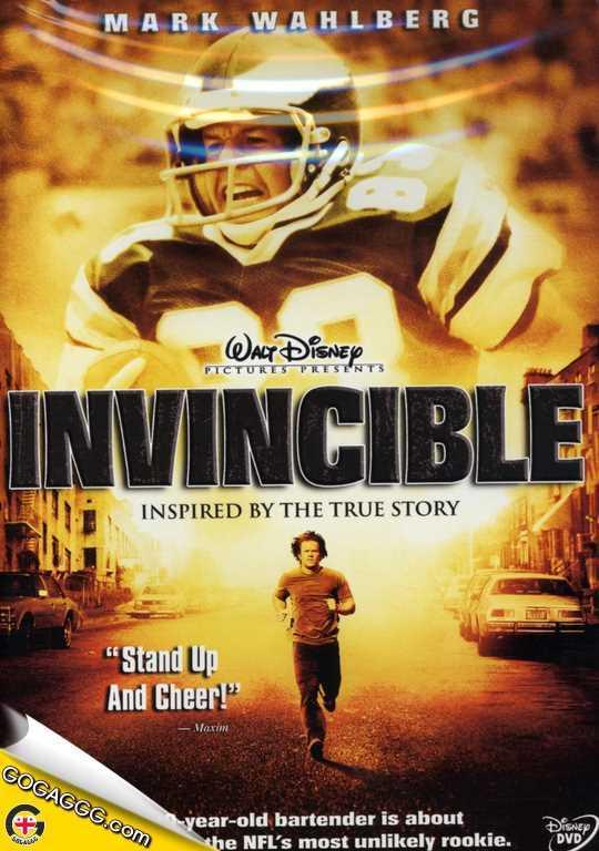 Invincible | დაუმარცხებელი
