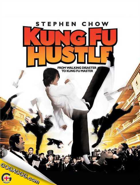 Kung Fu Hustle | გარჩევები კუნგ-ფუს სტილში (ქართულად)